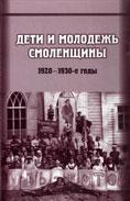 Дети и молодёжь Смоленщины 1920-1930-е годы
